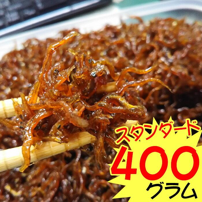 2018年春新物!兵庫県 淡路産いかなご釘煮 400g 無添加 いかなごのくぎ煮 イカナゴ 釘煮