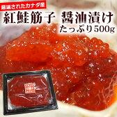 北海道加工!カナダ産の紅鮭筋子醤油漬け500g