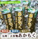 ネバネバパワーで元気な毎日を♪【九州産】湯通しあかもく刻み【お試しサイズ】50g×10本 無添加・無調味 海藻 ギバ…