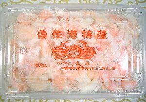 【ギフトにおすすめ♪】カニ漁のメッカ!日本海・兵庫県香住港より新鮮お買い得!蟹のほぐし身500g。【業務用】【RCP1209mara】