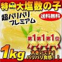 【送料無料】ご注文殺到中〜!これが神戸中央市場 マルサ財木の品質だぁ〜!【新物!最高のパリッパリの卵質だけを数…