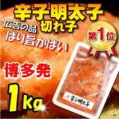 【あす楽】広告の品!店頭価格2980円⇒1980円!博多明太子切れ子たっぷり1kg