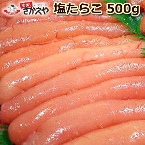 【税コミ価格】こだわり!蔵出し 塩たらこ(化粧箱入)500g