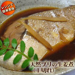 【レンジで簡単便利 自社製造】こだわりのお総菜。天然ブリの生姜煮1切れ(パッケージは予告なく変更の場合があります)手作り お総菜 一人用 真空パック お弁当 レンジ ブリ 鰤