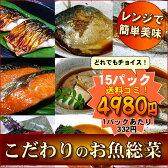 【送料無料】10種類から選べる市場の目利きがつくる美味しいお魚の総菜15袋セット。手作りお総菜一人用真空パックお弁当レンジ