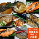【レンジで簡単便利 自社製造】【魚種選択が無い場合はお任せとなります】【15パックセット:送料無料】10種類から選…