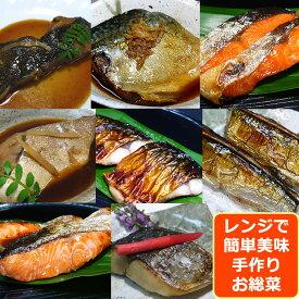 【送料無料】【魚種選択が無い場合はお任せとなります】【30パックセット】10種類から選べる 市場の目利きがつくる美味しいお魚の総菜手作り お総菜 一人用 真空パック お弁当 レンジ☆★☆★合計30袋になるようにお選び下さい