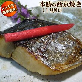 【税コミ価格】こだわりのお総菜。本鰆の西京焼き1切れ(パッケージは予告なく変更の場合があります)さわら 手作り お総菜 一人用 真空パック お弁当 レンジ 介護食 スマイルケア食