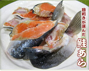 【同梱人気No,1】天然!紅鮭のあらたっぷり400g袋 『かま』も入ってる 【アラ サケ 鮭 カマ シャケ 塩サケ 塩鮭 わけあり 訳あり ワケアリ】