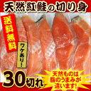 【今だけ!送料無料!在庫限り】★第2弾!楽天ランキング1位!天然紅鮭 切り身30切(約50g×6切×5袋(合計30切)小ぶりですが本当にうまい紅鮭ですよ!(さけ...