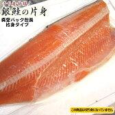 【お遣い物・お礼・ギフトに♪】【特別SALE】チリ産甘塩銀鮭片身(約1kg)1尾