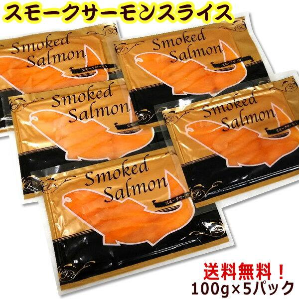 ◎【送料無料】お手軽♪食べきりサイズ ご贈答にも!おもてなし用スモークサーモン100g×5パック(スライス)オードブルにも☆【あす楽対応】【燻製 鮭 さけ オードブル】