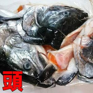 【天然紅鮭!今回は有塩!】紅鮭の頭・5個入り(1個約180g合計約900g前後) 【さけ シャケ 鮭頭 あら なます  さけの頭 氷頭 しもつかれ】