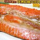 天然紅鮭 ハラス 500gパック【甘塩ハラス】【べにさけ】【サケ】【はらす】【業務用】ロシア産→アメリカ産への仕様…