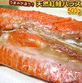【ギフトにおすすめ♪】天然紅鮭のハラス500gパック【甘塩ハラス】【業務用】【RCP1209mara】