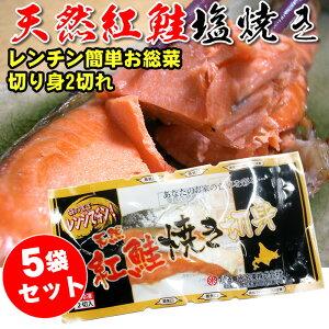 【5袋セット】お手軽レンチン♪お総菜 天然紅鮭の塩焼き 切り身2切入りパックお弁当 一人用 惣菜 そうざい おかず