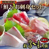 中央卸売市場発!鮮魚刺身セット(チルド限定)ヒラメ、真鯛、カンパチ、キハダマグロ