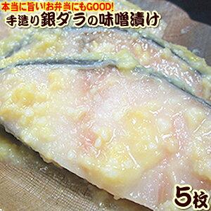 魚河岸手作り 美味しくって栄養満点♪脂もたっぷり銀ダラ味噌漬け5切れセット<西京漬け>【たら】【鱈】【ぎんだら】【業務用】