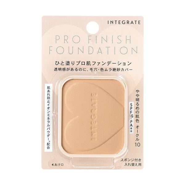 【資生堂認定SHOP】インテグレート プロフィニッシュファンデーション オークル10 10g