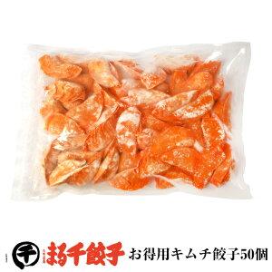 キムチ餃子【お徳用横綱パック】50個入り(冷凍餃子)