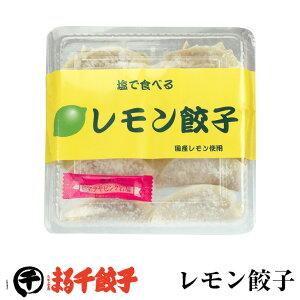 元祖レモン餃子 ヒマラヤピンク岩塩付き1パック10個入り(冷凍餃子)