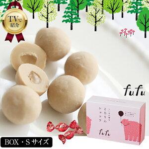 【新発売】【BOXタイプ Sサイズ】fufu ヘーゼル香るとろりんショコラ 約13粒入り 個包装 スイーツ チョコレート グミ ヘーゼル ショコラ とろける 手づくり お菓子 ギフト