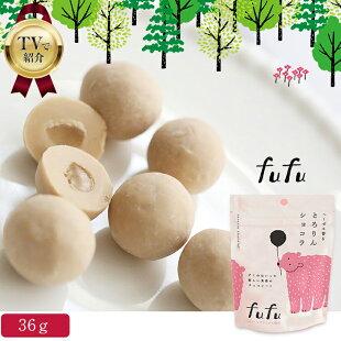 【新発売】fufuヘーゼル香るとろりんショコラスイーツチョコレートグミヘーゼルショコラとろける手づくりお菓子ギフト