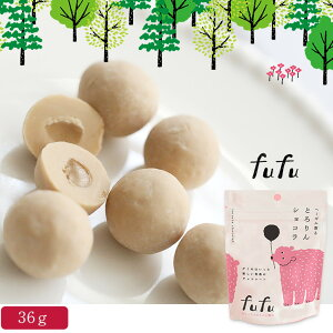 【新発売!】fufu ヘーゼル香るとろりんショコラ 約8粒入り スイーツ チョコレート グミ ヘーゼル ショコラ とろける 手づくり お菓子 ギフト