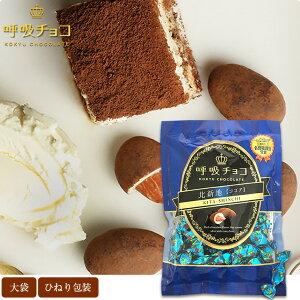 呼吸チョコ 北新地 ココア味 大袋 約70粒入り 手作り お菓子 スイーツ チョコレート アーモンド 個包装 ギフト