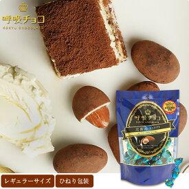 呼吸チョコ 北新地 ココア味 レギュラーサイズ 約27粒入り 手作り お菓子 スイーツ チョコレート アーモンド 個包装 ギフト