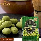呼吸チョコ京都祇園抹茶味大袋約67粒入り手作りお菓子チョコレートアーモンド宇治抹茶個包装