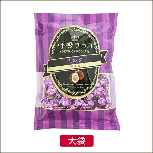【アーモンドなし】呼吸チョコ ミルク 大袋 約64粒入り 手作り お菓子 チョコレート ミルクチョコレート チョコボール 個包装
