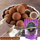 【アーモンドなし】呼吸チョコミルクレギュラーサイズ約25粒入り手作りお菓子チョコレートミルクチョコレートチョコボール個包装