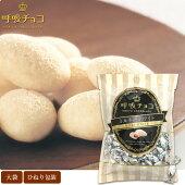 呼吸チョコミルキーホワイト大袋約67粒入り手作りお菓子チョコレートアーモンドアーモンドティラミスチョコ個包装