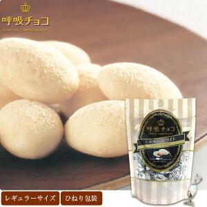 呼吸チョコ ミルキーホワイト レギュラーサイズ 約26粒入り 手作り お菓子 スイーツ チョコレート アーモンド アーモンドティラミスチョコ 個包装 ギフト
