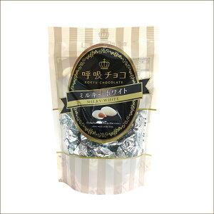 呼吸チョコ ミルキーホワイト レギュラーサイズ 約26粒入り 手作り お菓子 チョコレート アーモンド アーモンドティラミスチョコ 個包装