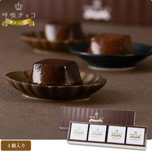 呼吸チョコ贅沢ムース ミルクチョコ味 4個入り スイーツ チョコレート ムース デザート なめらか 食感 オリジナル製法 個包装 ギフト