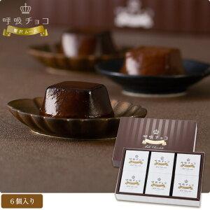 呼吸チョコ贅沢ムース ミルクチョコ味 6個入り スイーツ チョコレート ムース デザート なめらか 食感 オリジナル製法 個包装 ギフト