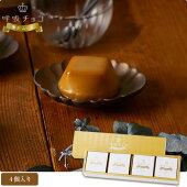 呼吸チョコ贅沢ムースプラリネ味4個入りチョコレートムースデザートアーモンドなめらか食感オリジナル製法個包装