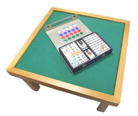 高級麻雀牌と卓のセット【竹】(マージャン卓セット)
