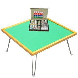 高級麻雀牌【竹】と引き出し無し麻雀卓セット(マージャンパイ)