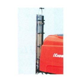 【KIORITZ/共立】クローラスプレーヤ用オプションノズル 『アスパラノズル CNA2』[エンジン/噴霧器/動噴/防除機]