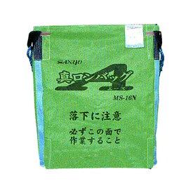 【SANYO/三洋】穀類搬送器 真ロンバッグエース『MS-18N』[ライスセンター仕様(排出口 φ500,高さ0.5m)]