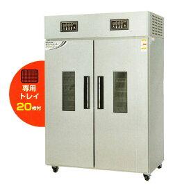 【静岡製機】多目的電気乾燥機『DSK-20』 業務用大型タイプ[ドラッピーシリーズ 食品乾燥機 ドライフード ドライフルーツ]