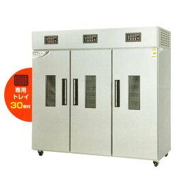 【静岡製機】多目的電気乾燥機『DSK-30』 業務用大型タイプ[ドラッピーシリーズ 食品乾燥機 ドライフード ドライフルーツ]