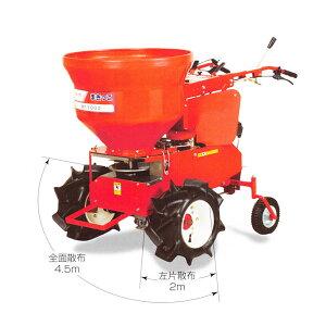 【KANRYU/カンリウ】肥料散布機 まきっこ 『MF1002』