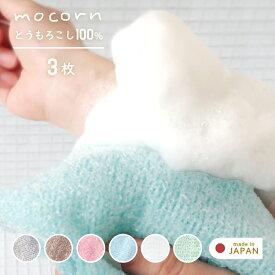 日本製 ボディタオル mocorn選べる3色 セット 抗菌 とうもろこし 送料無料 天然繊維 100% 弱酸性 なめらか泡 敏感肌 柔らかめ こども 子供 肌に優しい 環境に優しい エコ エシカル 泡立ち 泡 浴用 お風呂 バス 3枚組