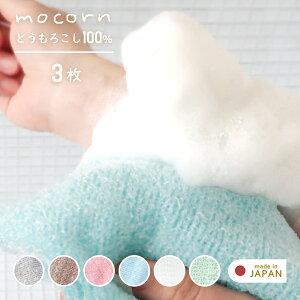 リニューアル 送料無料 日本製 ボディタオル mocorn選べる3色 セット 抗菌 とうもろこし 天然繊維 100% 弱酸性 なめらか泡 敏感肌 柔らかめ こども 子供 肌に優しい 環境に優しい エコ エシカ