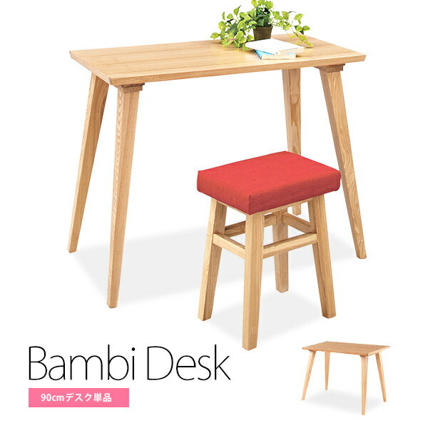 「Bambiバンビ」木製デスク PCデスク ダイニングテーブル 北欧ヴィンテージ家具風 シンプルモダン 1人用〜2人用 コンパクト 幅90cm【送料無料】