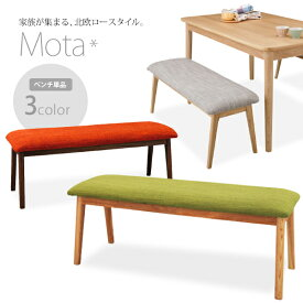 Mota北欧ロースタイル アッシュ無垢材 北欧ナチュラルベンチ チェアベンチ 木製 ダイニングチェア ダイニングベンチ 低め リビングダイニングにも[d]